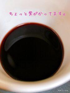 コーヒーの中身