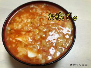 スープアレンジリゾット