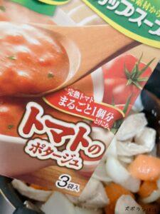 カレー鍋とスープのパッケージ